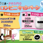 Suica・PASMOなどの交通系電子マネーの夏のコンビニキャンペーンが開催中