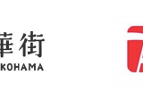 PayPayが横浜中華街の対象加盟店で最大20%還元!8月1日〜31日まで