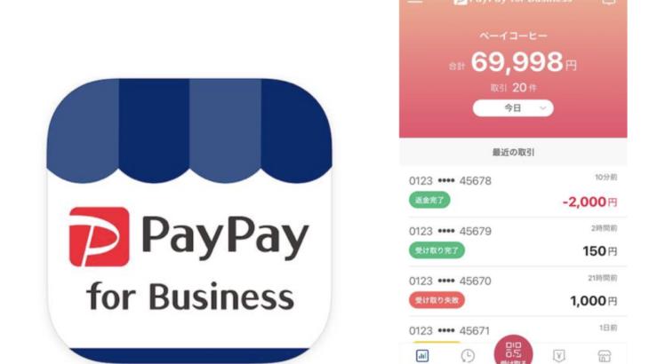 加盟店向け「PayPay for Business」のアプリ版をリリース、ストアスキャンが可能に