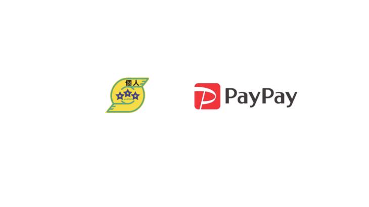 PayPayが東京都個人タクシー協同組合のタクシーで利用可能に