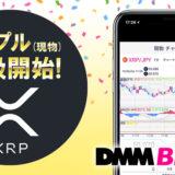 DMM bitcoinで現物XRP(リップル)の取扱を発表