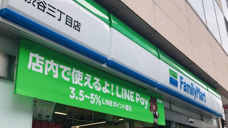 LINE Payが対応しているコンビニ一覧