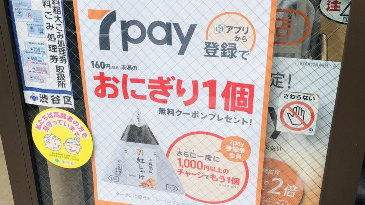 7Payが本日からスタート、対応はLINE Pay、PayPayなど全5種