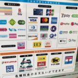 セブンイレブンで使えるQR決済サービス、クレジットカード、キャッシュレス一覧