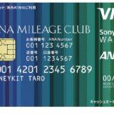 ANAマイレージクラブ / Sony Bank WALLETが2019年9月より発行