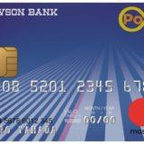 クレジットカード「ローソンPontaプラス」が常時4%還元に