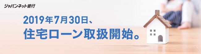 ジャパンネット銀行が住宅ローンを開始、変動金利0.415%〜