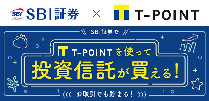 SBI証券がTポイントプログラム導入へ、Tポイントには久々の明るいニュース