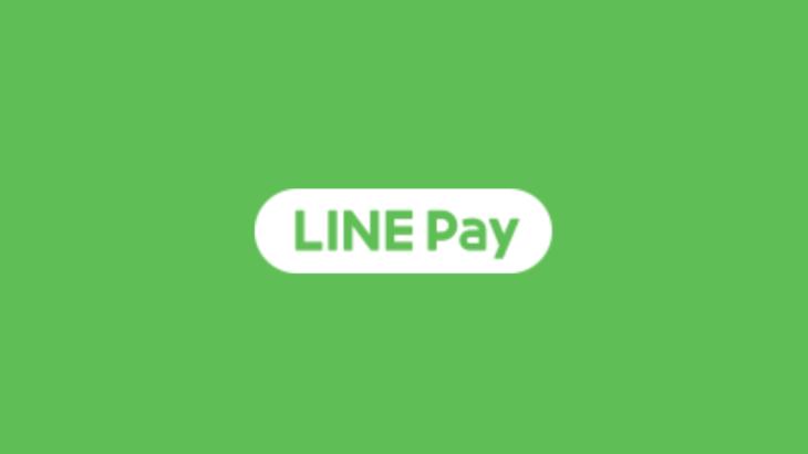 LINE Payのチャージに指定できる銀行口座一覧