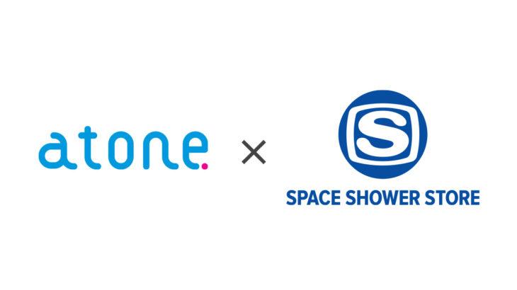後払いアプリatoneがSPACE SHOWER STOREで利用可能になります