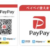 今秋からPayPayで「KakaoPay」「AlipayHK」利用可能に、訪日外国人のインバウンド取り込みにおすすめ