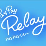 PayPay送る、受け取るでPayPay残高とボーナスがもらえるキャンペーンを開催