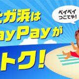 由比ヶ浜の海の家で2019年7月からPayPayが使えるようになります
