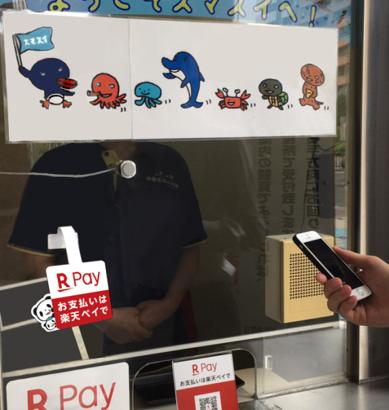 神戸市でキャッシュレス導入実証実験開始、楽天ペイは受け入れられるのか?