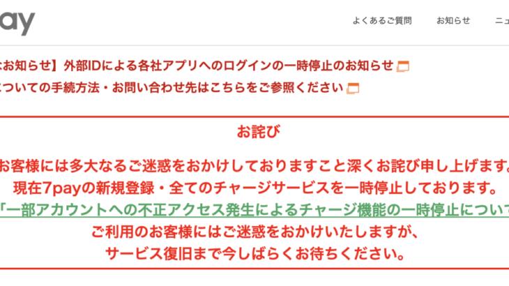 【速報】7pay(セブンペイ)が9月末で終了へ