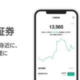 LINE証券スタート!数百円から3000円まで、少額で簡単に投資が可能に