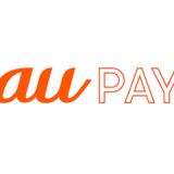 au PAYが利用対象ユーザーをauユーザー以外にも開放