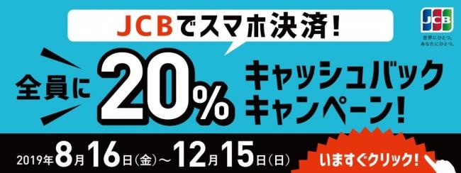 JCBがApple Pay / Google Payの利用で20%還元キャンペーンを12月15日まで開催