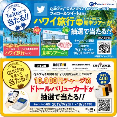 QUICPayでハワイ旅行が当たるキャンペーン