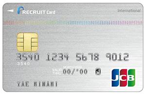 リクルートカード、リクルートカードプラスのJCBブランドがGoogle PayとApple Payに対応