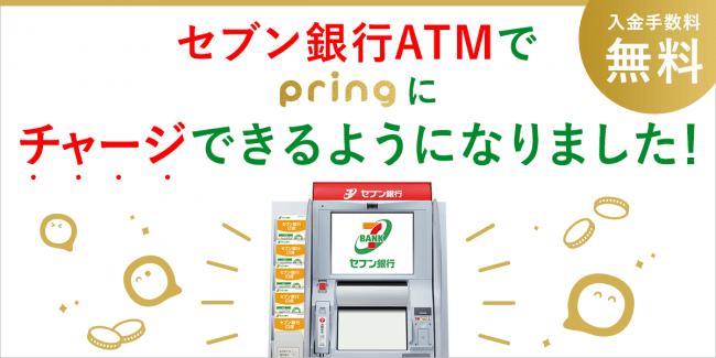 無料送金アプリpring(プリン)がセブン銀行ATMからの現金チャージに対応