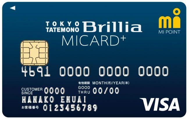 東京建物 Brillia MICARD+(ブリリアエムアイカードプラス)が新たに発行へ