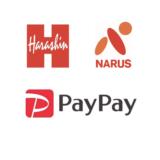 PayPayが9月1日からスーパーマーケット「原信」「ナルス」全79店舗で利用可能になります