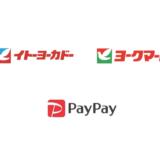 PayPayが9月1日からイトーヨーカドー、ヨークマートで利用可能に