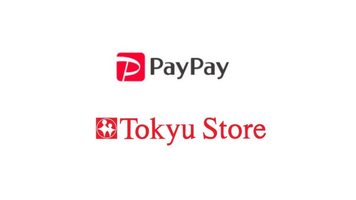 PayPayが東急ストア全84店舗で利用可能になりました
