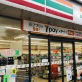 セブンイレブンで楽天ペイ、au PAY、d払いゆうちょPayが利用可能に