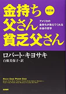 [読んだ]金持ち父さん、貧乏父さん アメリカの金持ちが教えてくれるお金の哲学