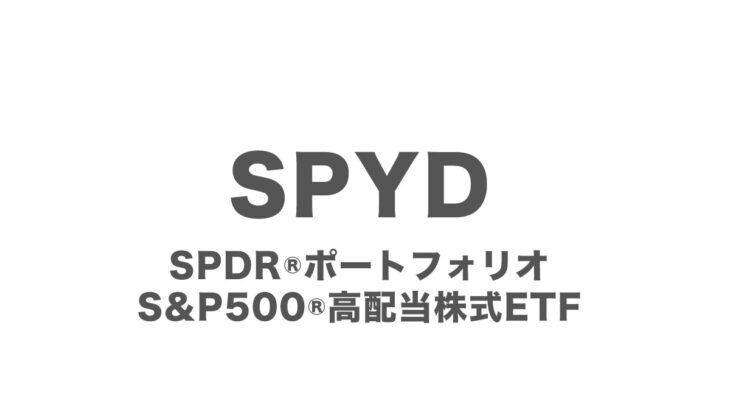 SPYDの基本情報まとめ、構成銘柄、配当履歴、投資実績レポート