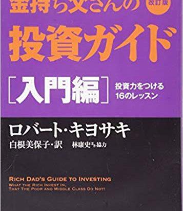 [3分でわかる書籍紹介]金持ち父さんの投資ガイド 入門編: 投資力をつける16のレッスン