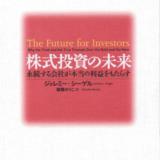 [米国株][高配当✕長期投資]株式投資の未来 ジェレミー・シーゲル