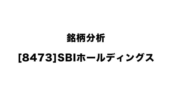 [銘柄分析][8473]SBIホールディングス – 継続的に保有します