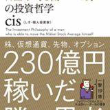 [書籍]一人の力で日経平均を動かせる男の投資哲学 (角川書店単行本) – cis