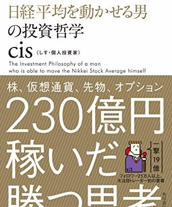 一人の力で日経平均を動かせる男の投資哲学 (角川書店単行本)