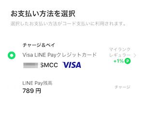 Visa LINE Payカード支払い方法選択画面
