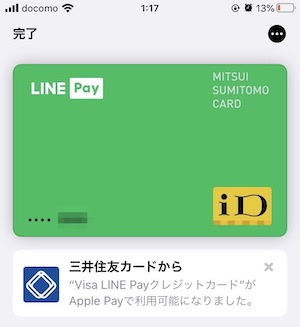 Apple PayにVisa LINE Payカードを登録可能