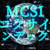 MSCIコクサイ・インデックスとは?ETFで採用されている指数