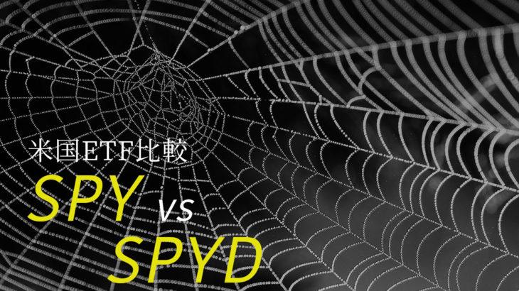 SPYとSPYDの違いを比較、どちらを買うべき?優良米国株ETF頂上決戦!!