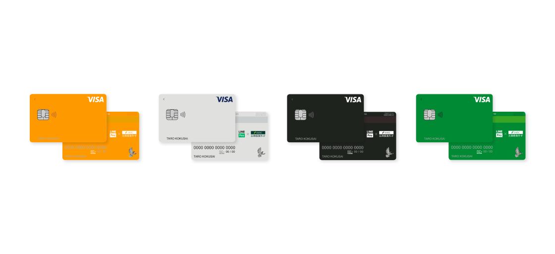 Visa LINE Payカード(通常デザイン)