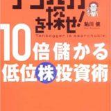 [書籍紹介]テンバガーを探せ!10倍儲かる低位株投資術