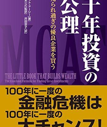 [書籍紹介]千年投資の公理 ──売られ過ぎの優良企業を買う