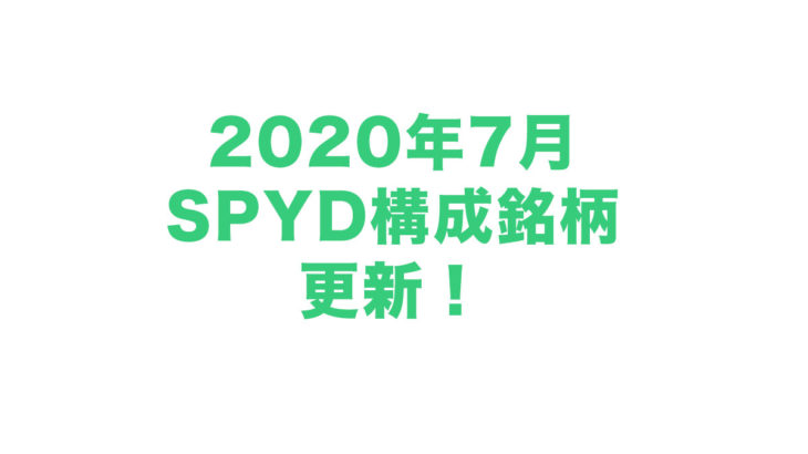 【速報】【2020年7月】SPYDの構成銘柄が更新されました