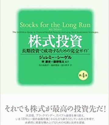 株式投資 - ジェレミー・シーゲル