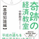 [書籍]目からウロコが落ちる 奇跡の経済教室【基礎知識編】