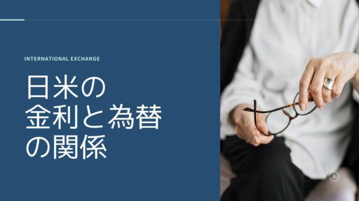日本と米国の、金利と為替の関係