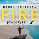 【FIREシリーズ】第0回 経済的自立でお金から自由になるためのガイド