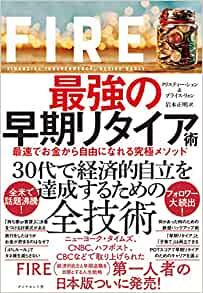 [要約まとめ]FIRE 最強の早期リタイア術  -最速でお金から自由になれる究極のメソッド-